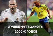 Лучшие футболисты 2000-х годов