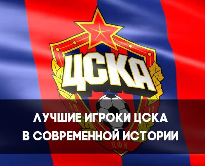 Легенды ФК ЦСКА - лучшие игроки клуба