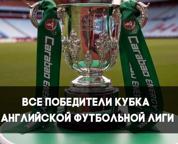 Победители Кубка Лиги Англии