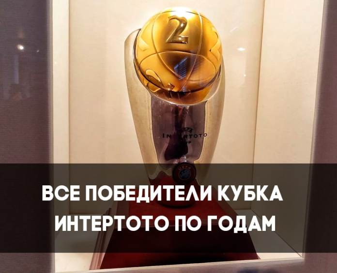 Победители Кубка Интертото