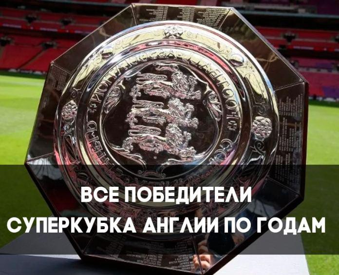 Все победители Суперкубка Англии