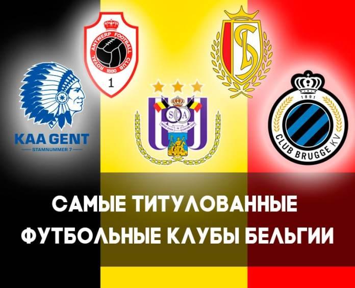 Лучшие футбольные клубы Бельгии