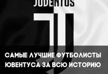 Известные игроки Ювентуса - легенды клуба
