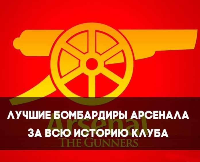 Топ лучших бомбардиров Арсенала в истории