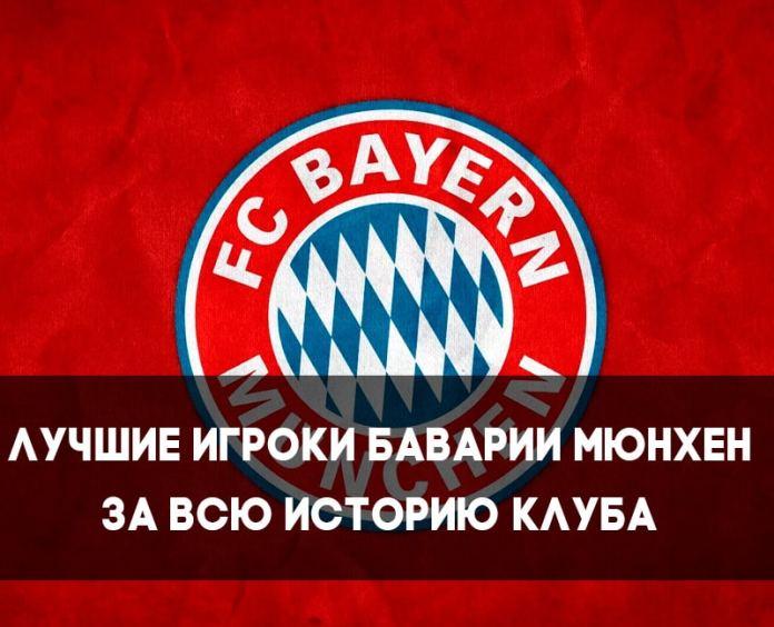 Лучшие футболисты Баварии Мюнхен