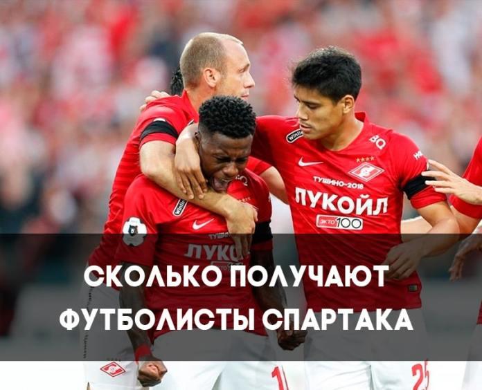 Зарплата футболистов Спартака в месяц