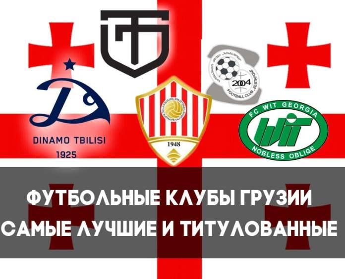 Футбольные клубы Грузии