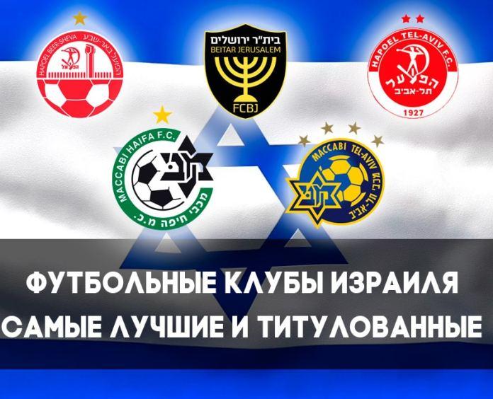 Футбольные клубы Израиля