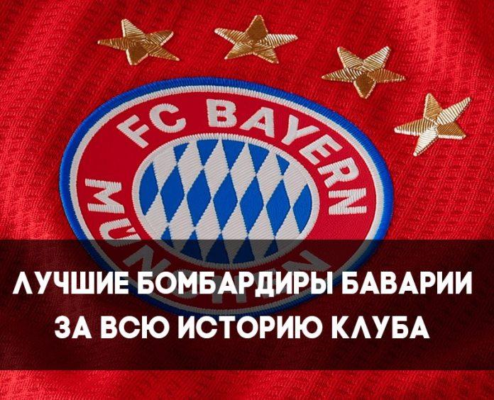 Лучшие бомбардиры Баварии Мюнхен за всю историю