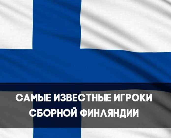 Самые известные игроки сборной Финляндии