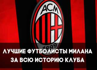 Лучшие футболисты Милана за всю историю