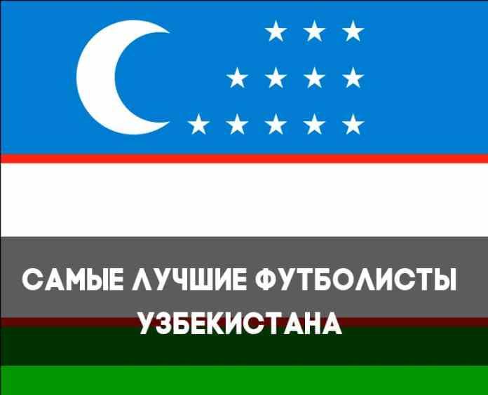 Лучшие футболисты Узбекистана