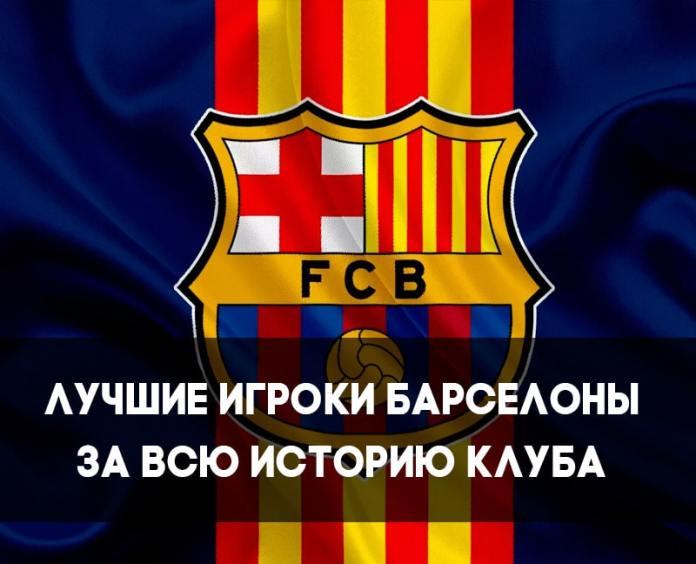 Лучшие футболисты Барселоны за все время