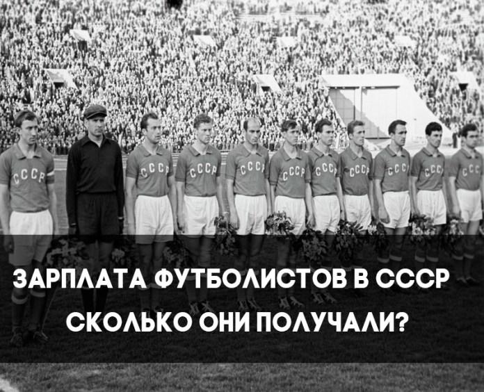 Зарплата советских футболистов