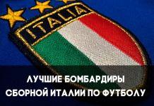 Топ лучших бомбардиров сборной Италии по футболу
