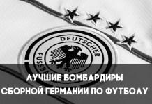 Лучшие бомбардиры сборной Германии