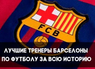 Лучшие тренеры Барселоны