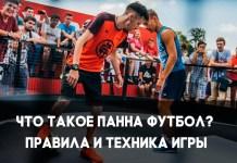 Что такое панна футбол