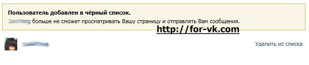 Schwarze Liste der vkontakte.