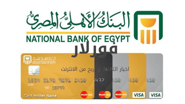 فيزا مشتريات البنك الأهلي بدون فوائد