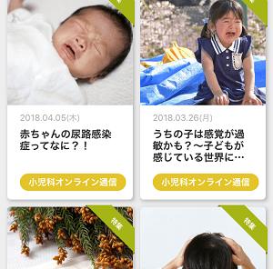 赤ちゃんの病気
