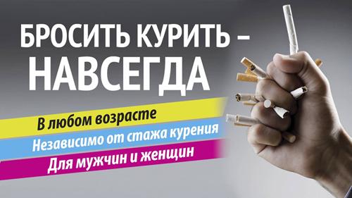 Я захотел бросить курить