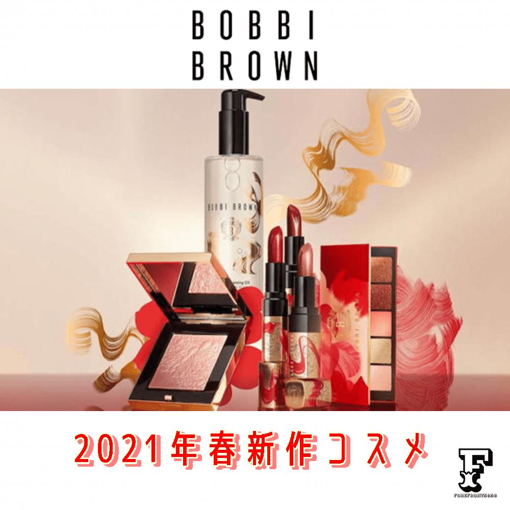 ボビイブラウン2021年春コスメ