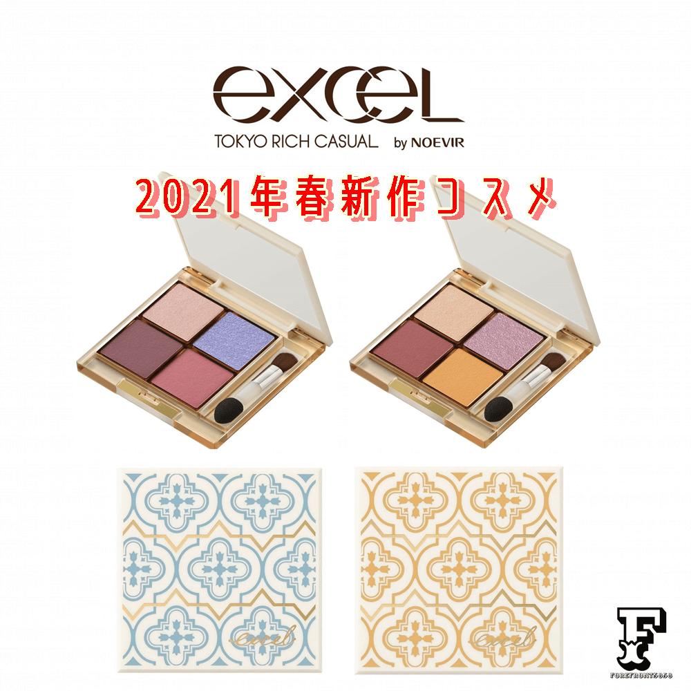 エクセル2021年春新作