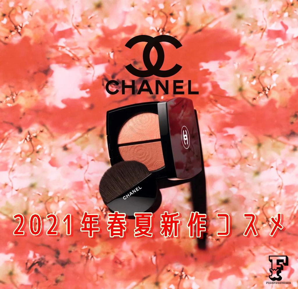 シャネル2021春夏新作コスメ