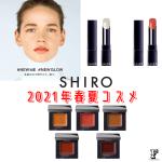 SHIRO2021春夏