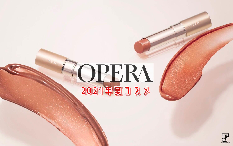 オペラ2021