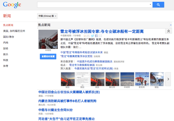 Google News China on January 3, 2013.