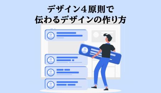 デザイン4原則を使った伝わるデザインの作り方【非デザイナー必見】