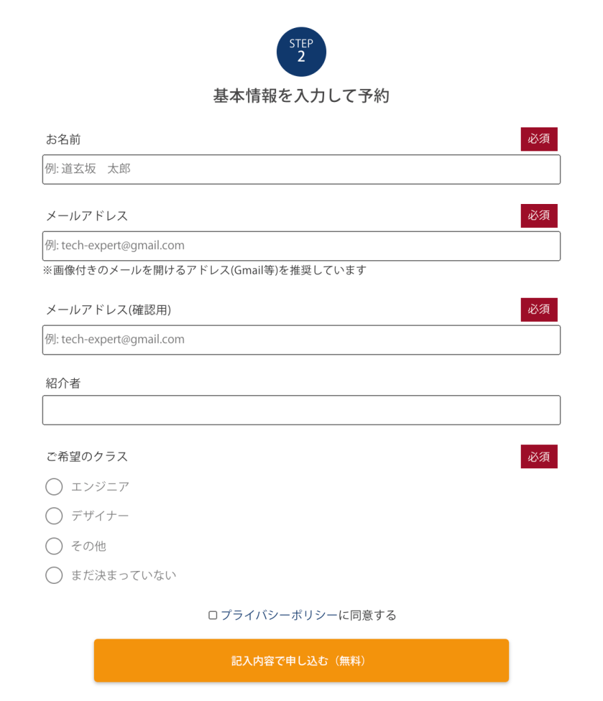 TechCamp-apply3