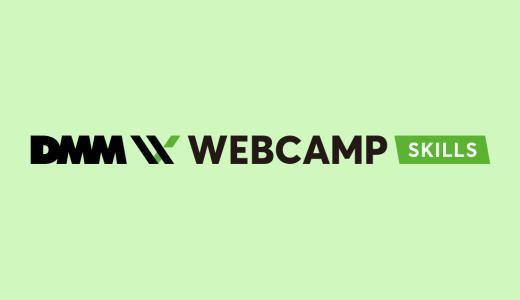 【厳選!評判まとめ】DMM WEBCAMP SKILLS(旧:ビジネス教養コース)の評判と概要やメリット・デメリットをまとめてみた