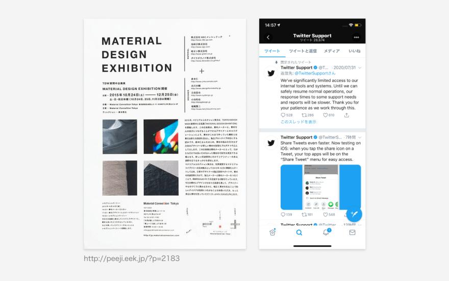 視線誘導:F型のチラシ・アプリ/WEB実例