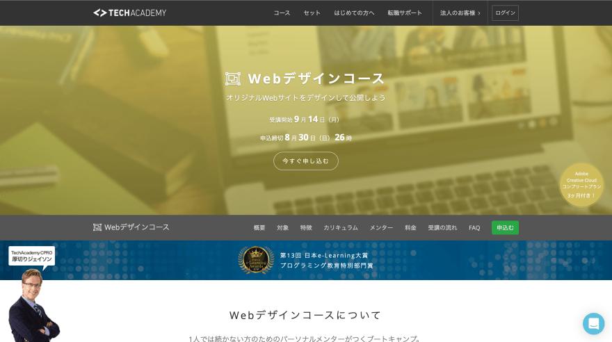 テックアカデミー WEBデザインコースの基本情報