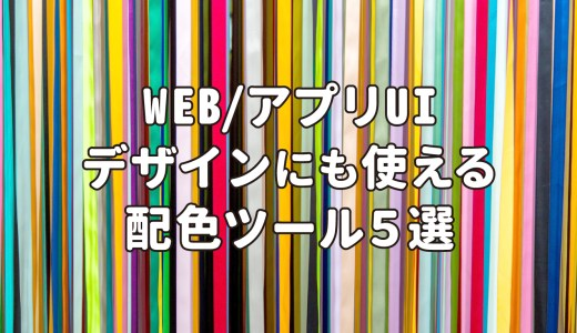 WEB/アプリUIデザインにも使える配色ツール5選