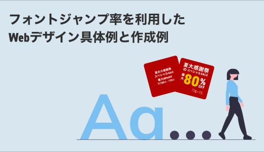 【デザイン初学者必見】フォントジャンプ率を利用したWebデザイン具体例と作成例