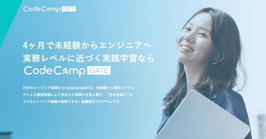 CodeCampGATEの基本情報と料金