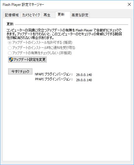 「Adobe Flash Player」v29.0.0.140