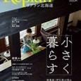 住宅雑誌「Replan Vol.109」に掲載されました。の画像