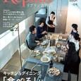 住宅雑誌「Replan vol.116」に掲載されました。の画像