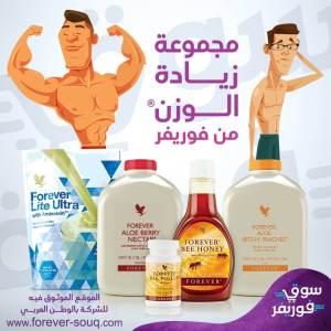 مجموعة التسمين وزيادة الوزن من فوريفر