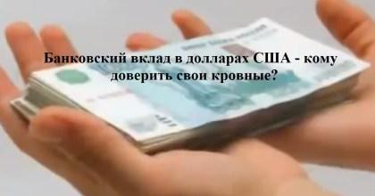 Банковский вклад в долларах США (forex-recipe.ru) - http://forex-recipe.ru