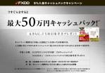 FXDD 5%入金キャッシュバック情報