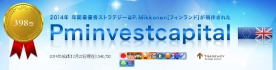 2014年 年間最優秀ストラテジーはPminvestcapital!