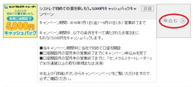 シストレで初めての夏を楽しもう。5,000円キャッシュバックキャンペーン