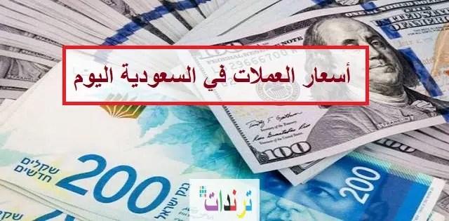 سعر الدولار والعملات الأخري مقابل الريال السعودي