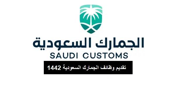 تقديم وظائف الجمارك السعودية 1442 لحملة المؤهلات المختلفة